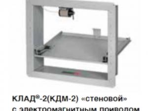 Клапаны КЛАД®-2