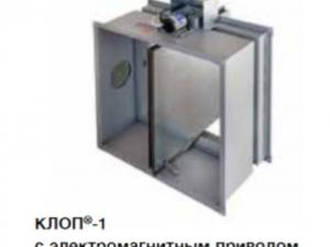 Клапан КЛОП-1(60/90)-НЗ/Д-В взрывобезопасные