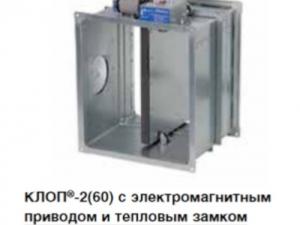 Клапаны противопожарные КЛОП-2(60/90/120/180)-НО обычного и специального исполнения